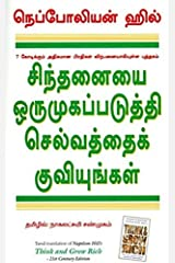 Think and Grow Rich 21St Cent. Edition (Tamil) Kindle Edition