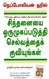 Think and Grow Rich 21St Cent. Edition (Tamil)