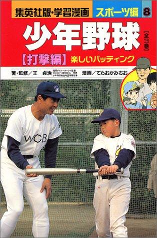 1995 Batting - Fun boy batting baseball blow Hen (Shueisha version and Learning Cartoon Sport Edition 8) ISBN: 4082880232 (1995) [Japanese Import]