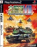Daisenryaku VII Exceed [Japan Import]