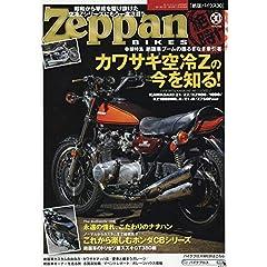 Zeppan BIKES 最新号 サムネイル