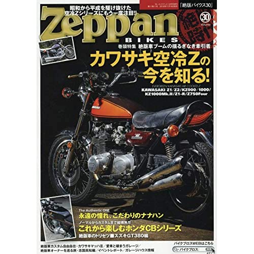Zeppan BIKES 表紙画像
