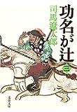 功名が辻〈3〉 (文春文庫)
