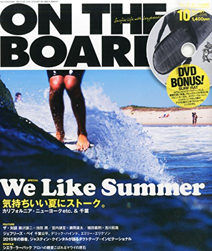 ON THE BOARD 最新号 表紙画像