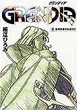 Beyond the End GRANDIA (Grandia) of <2> world (Kadokawa Sneaker Bunko) (1999) ISBN: 4044195064 [Japanese Import]