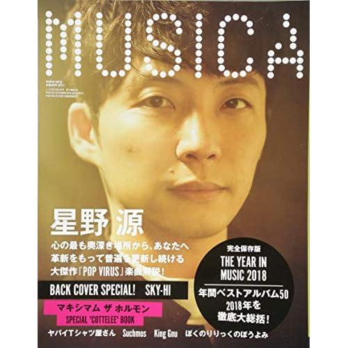 MUSICA 2019年1月号 表紙画像