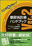 ここが知りたい! 糖尿病診療ハンドブック Ver.2