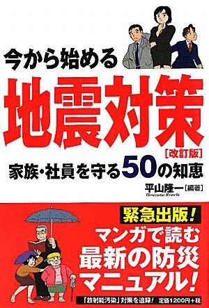 Download Ima kara hajimeru jishin taisaku : Kazoku shain o mamoru 50 no chie. PDF