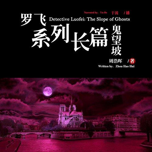 罗飞系列长篇:鬼望坡 - 羅飛系列長篇:鬼望坡 [Detective Luofei: The Slope of Ghosts]