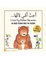 An Arabic Reading Book For Children: I Love My Mother Because: Simple Language Learning Book For Kids Age 3 And Up: Great Mother's Day Gift Idea For Moms With Bilingual Babies