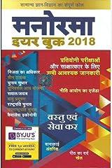 Manorama Year Book 2018 - Hindi Paperback