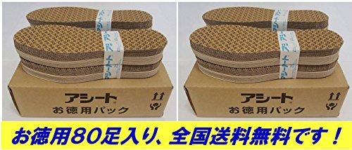 不条理観点劇的アシートOタイプお徳用80足パック (22.5~23cm 女性靴用)