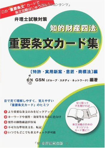 Patent attorney exam intellectual property law four important provisions card collection patents, utility model, design and trademark law reviews (2009) ISBN: 4886009204 [Japanese - Reviews Dragon Model