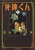 死神くん 7 (集英社文庫―コミック版)