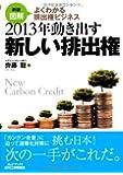 新版 図解よくわかる排出権ビジネス  2013年動き出す新しい排出権 (B&Tブックス)