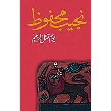 يوم قتل الزعيم (Arabic Edition)