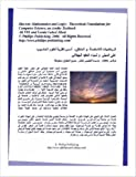 img - for Discrete Mathematics and Logic: Theoretical Foundations for Computer Science, An Arabic Text (Arabic Edition) book / textbook / text book