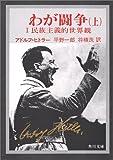 「わが闘争(上・下)―国家社会主義運動」アドルフ・ヒトラー