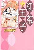 紅茶王子 第9巻 (白泉社文庫 や 4-17)