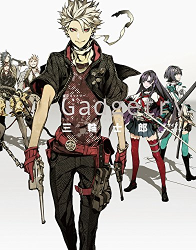 Gadgetry -ガジェットリー- 三輪士郎デザインアーカイブス