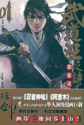 Budokan mad poetry (1 set)(Chinese Edition) ebook