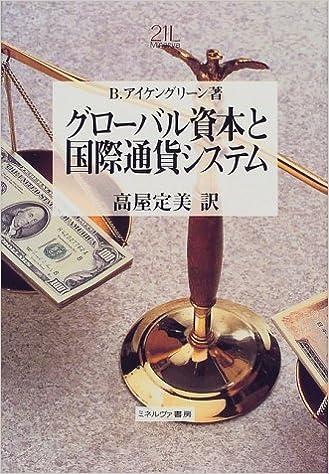 グローバル資本と国際通貨システ...