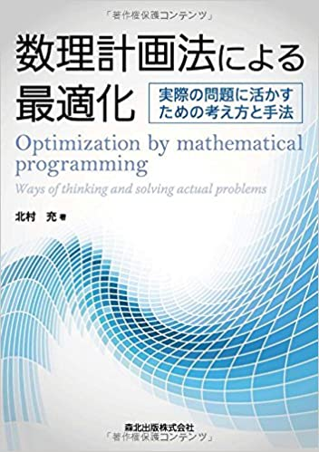 化 数理 最適