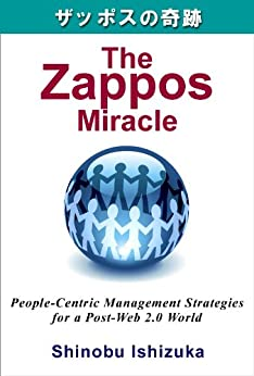 The Zappos Miracle by [Ishizuka, Shinobu]
