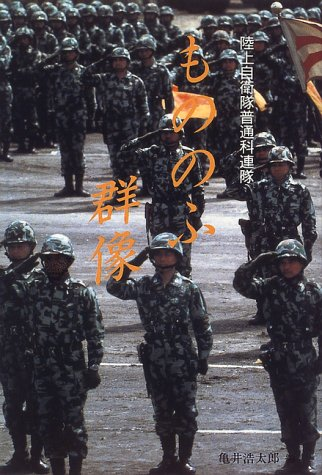 もののふ群像―陸上自衛隊普通科連隊