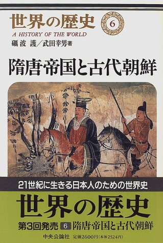 世界の歴史 (6) 隋唐帝国と古代朝鮮