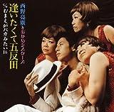 Aitakute Gotanda(Cd+Dvd) by Akihiro Nishino (2006-02-22)