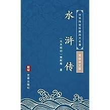 水浒传(简体中文版): 中华传世珍藏四大名著 (Chinese Edition)