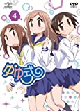 ゆゆ式 4 [DVD]