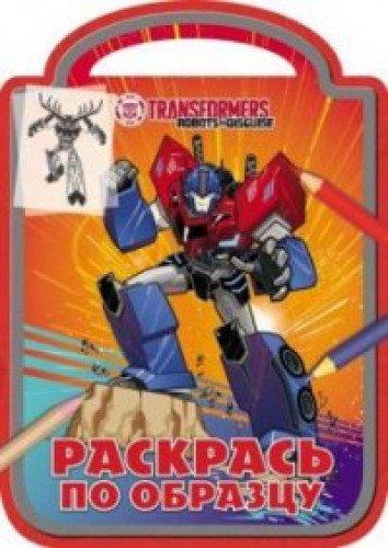 """Raskras po obraztsu N RPO 1703 """"Transformery: Roboty pod pri pdf epub"""