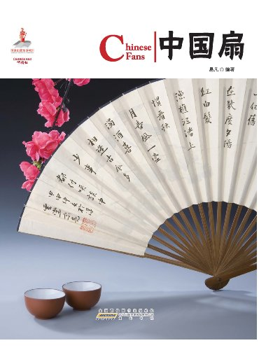 (Chinese Fan (Chinese Red Series) (Chinese Edition))