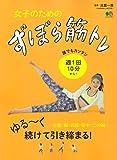 Dress, Girls zubora Muscle Training (eimukku 3745)