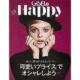 GISELe Happy 2014年Vol.1 小さい表紙画像