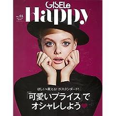 GISELe Happy 最新号 サムネイル