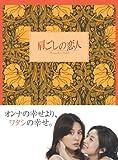 肩ごしの恋人 DVD-BOX