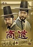 [DVD]商道[サンド]DVD-BOX 3