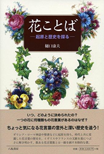 花ことば―起原と歴史を探る