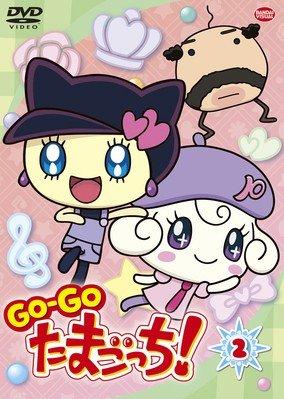 GO-GO たまごっち! DVD