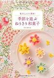 季節を遊ぶ  ねりきり和菓子: 電子レンジで簡単!