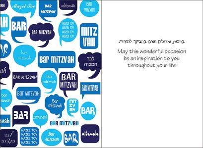 Bar Mitzvah Greeting Card Jewish Greeting Card Hebrew English - One Card with Matching Envelop -