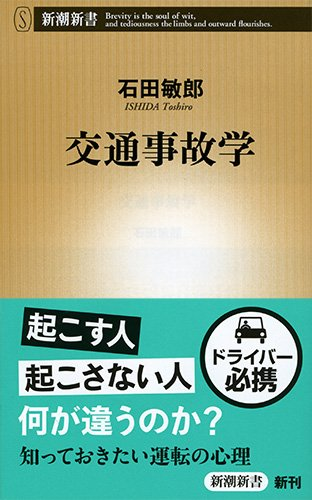 交通事故学 (新潮新書)