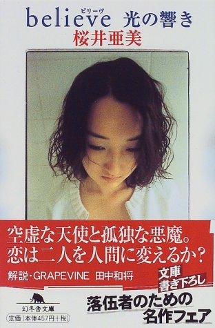 believe 光の響き (幻冬舎文庫)