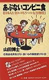 あぶないコンビニ食 (三一新書)