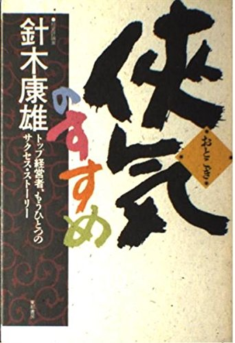 Kyoki (Otokogi) Nosusume - top management, success story of another (1985) ISBN: 4886680259 [Japanese Import]
