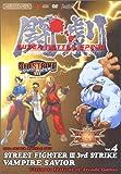 ファミ通DVDビデオ 闘劇Vol.4