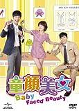 [DVD]童顔美女 DVD-SET1